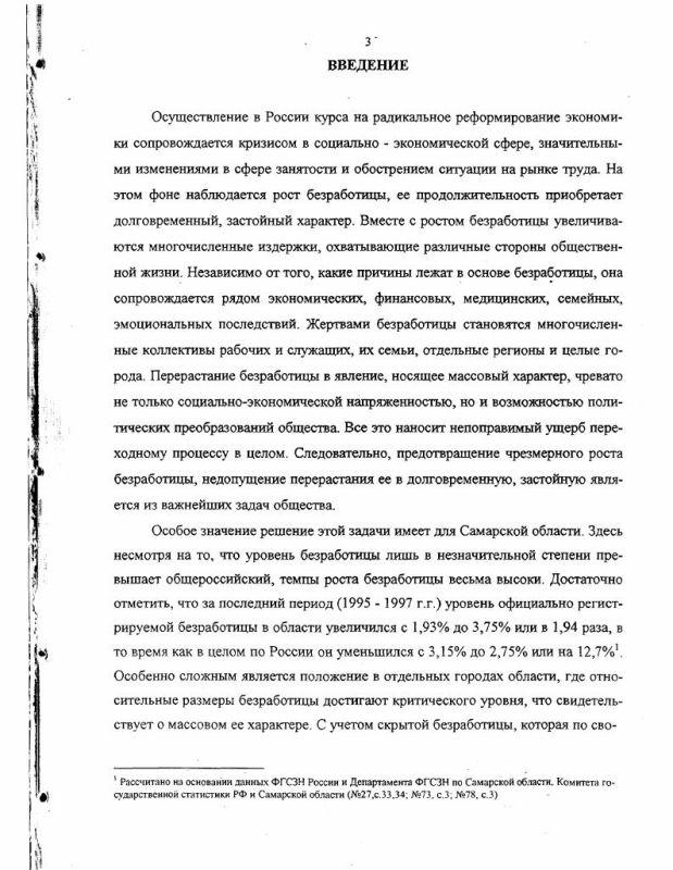 Содержание Особенности региональной безработицы и пути ее регулирования : На примере городов Самарской области