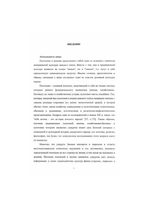 Содержание Поселения и жилища закамских удмуртов : Материальный и духовный аспекты