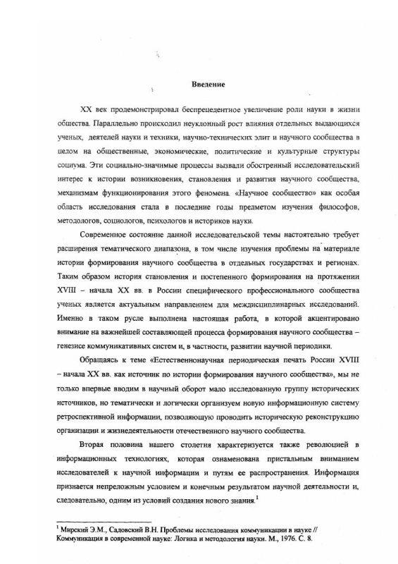 Содержание Естественнонаучная периодическая печать России XVIII - начала XX вв. как источник по истории формирования научного сообщества