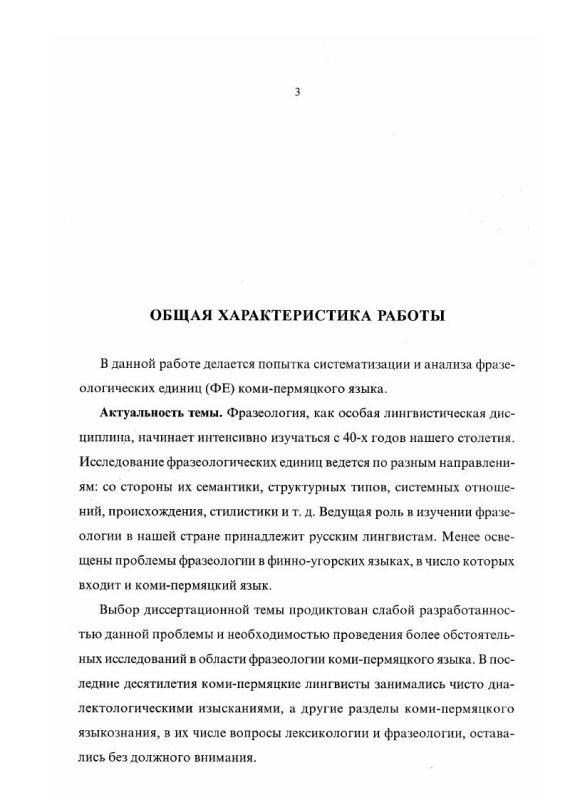 Содержание Фразеология коми-пермяцкого языка