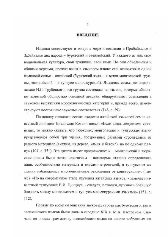 Содержание Сравнительно-типологическая фонология бурятского и эвенкийского языков