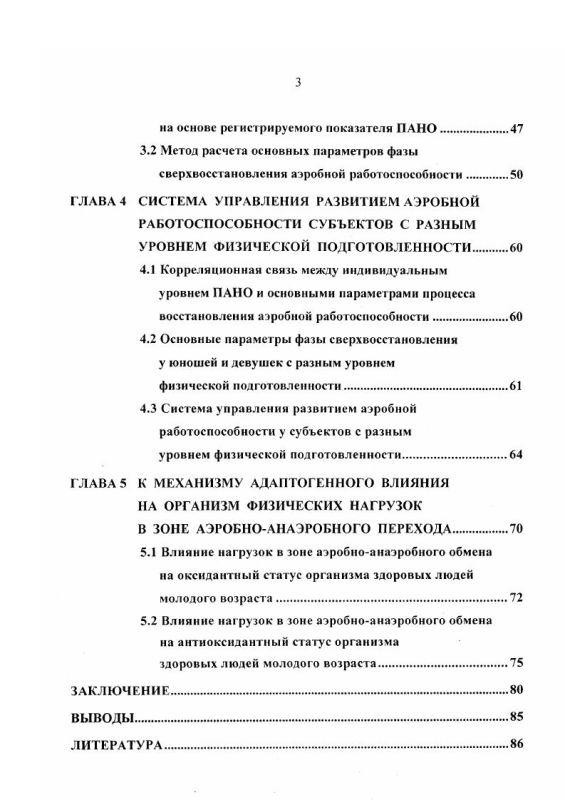 Содержание Управление развитием аэробной работоспособности с помощью индивидуализированных физических нагрузок в зоне аэробно-анаэробного перехода