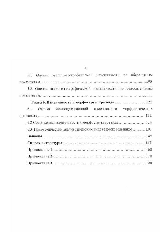 Содержание Изменчивость и морфоструктура природных популяций можжевельника сибирского : Juniperus sibirica Burgsd.