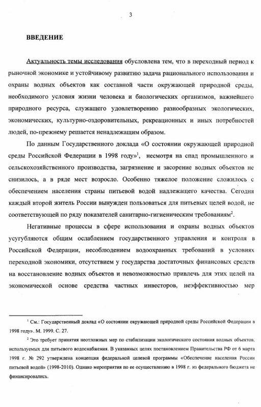 Содержание Развитие водного законодательства Российской Федерации в современный период