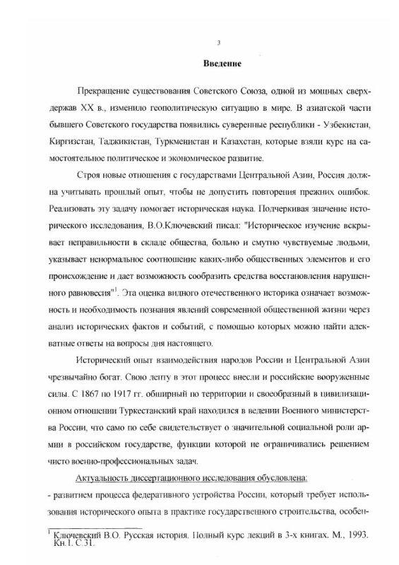 Содержание Деятельность органов военного управления Российской империи по государственному строительству в Центрально-Азиатском регионе : Вторая половина XIX - начало XX в.