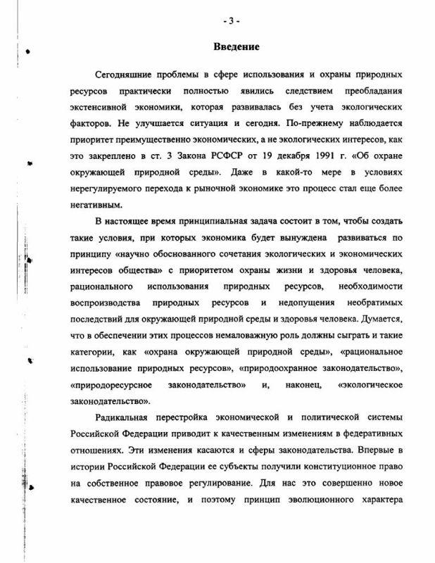 Содержание Природоресурсное законодательство Российской Федерации и субъектов Российской Федерации : Сравнительно-правовой анализ