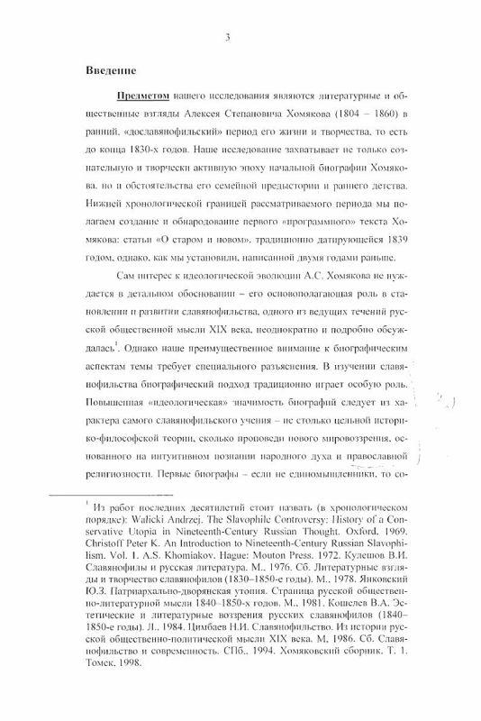 """Содержание Жизнь и мировоззрение А. С. Хомякова в """"дославянофильский"""" период : 1804-1837 гг."""