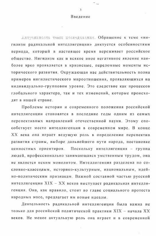 Содержание Нигилизм радикальной интеллигенции России в ее идеологии и практической деятельности : 70-е годы XVIII - 70-е годы XIX веков