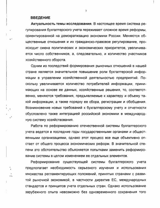 Содержание Развитие системы регулирования бухгалтерского учета в России
