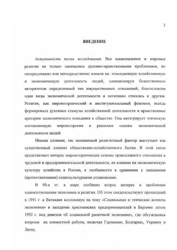 Содержание Хозяйственно-экономическая деятельность Русской православной церкви : На примере монастырей