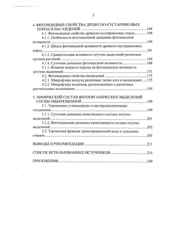 Содержание Фитонцидные свойства насаждений лесопарковой части зеленой зоны города Воронежа