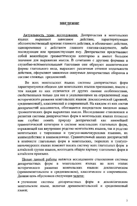 Содержание Становление системы деепричастных форм в монгольских языках