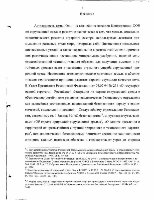 Содержание Экологическая безопасность как фактор повышения экономической эффективности сельского хозяйства Псковской области