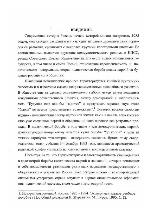 Содержание Формирование российской многопартийности : Истоки, особенности, тенденции, конец 80-х - начало 90-х годов