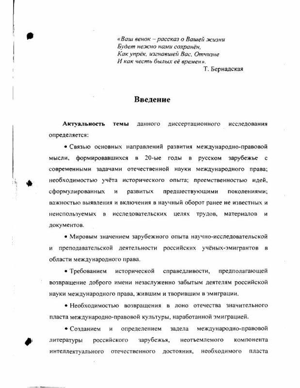 Содержание Проблемы международного права в трудах российских учёных эмигрантов, 1918 - 1939 гг.