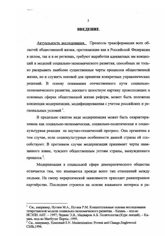 Содержание Социально-политические условия становления местного самоуправления : На материалах Республики Татарстан