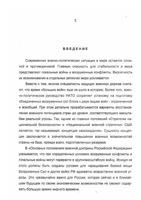 Содержание Развитие советских военно-теоретических взглядов на создание и использование стратегических резервов, 1921-1941 гг.