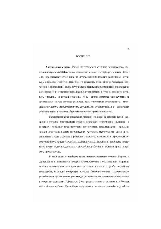 Содержание Музей Центрального училища технического рисования барона А. Л. Штиглица : История создания и формирования коллекции