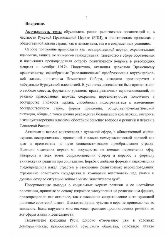 Содержание Государство, церковь, школа и их взаимоотношения в 1917 - 1929 гг. : На материалах Верхнего Поволжья