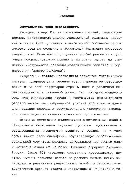 Содержание Репрессивная политика государства в 1928 - 1939 гг. и ее последствия : На материалах Центрального Черноземья
