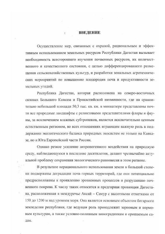 Содержание Агроэкологическая характеристика и качественная оценка почв богарной пашни предгорий Южного Дагестана