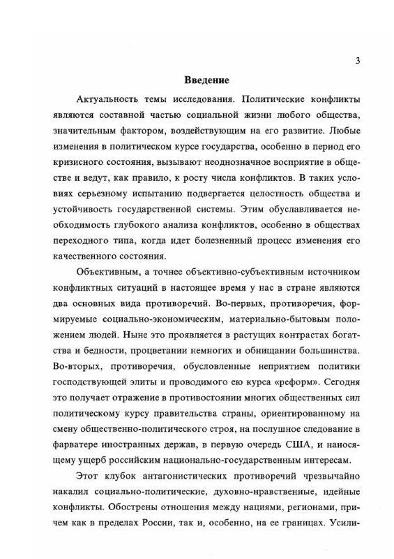 Содержание Политический конфликт в современной России: сущность, особенности и пути разрешения