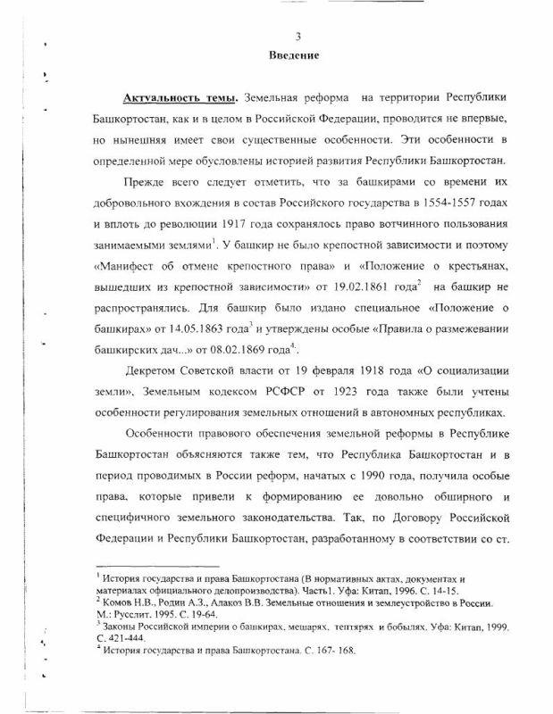 Содержание Особенности правового обеспечения земельной реформы в Республике Башкортостан