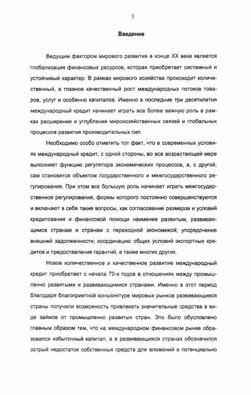 Содержание Пути урегулирования внешней задолженности России : Опыт зарубежных стран