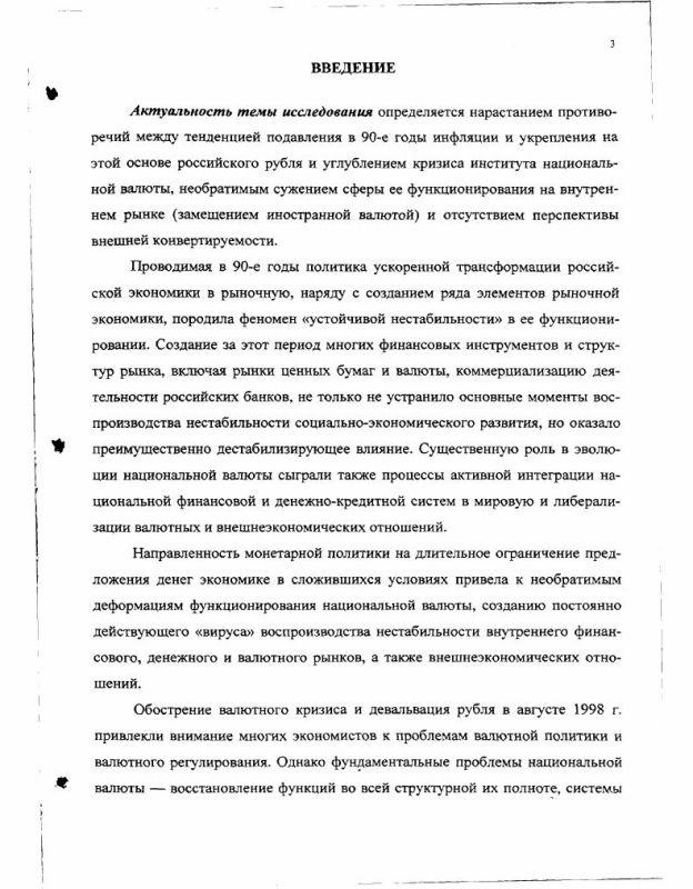 Содержание Перспективы укрепления российской валюты : Эволюционный подход