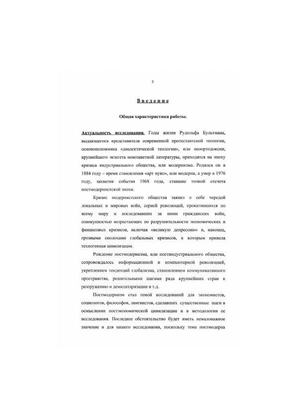 Содержание Экзистенциальная теология Рудольфа Бультмана