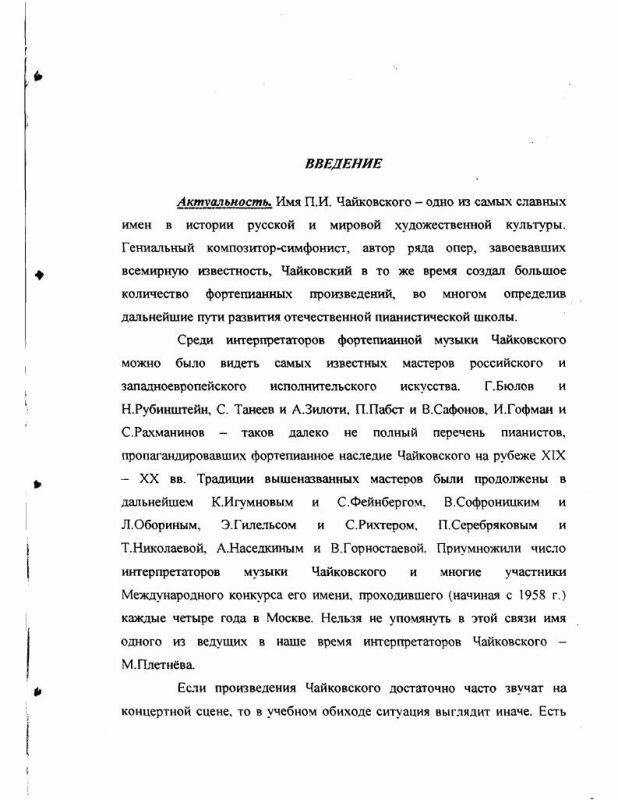 Содержание Фортепианная музыка Чайковского в учебном процессе музыкальных факультетов педагогических вузов