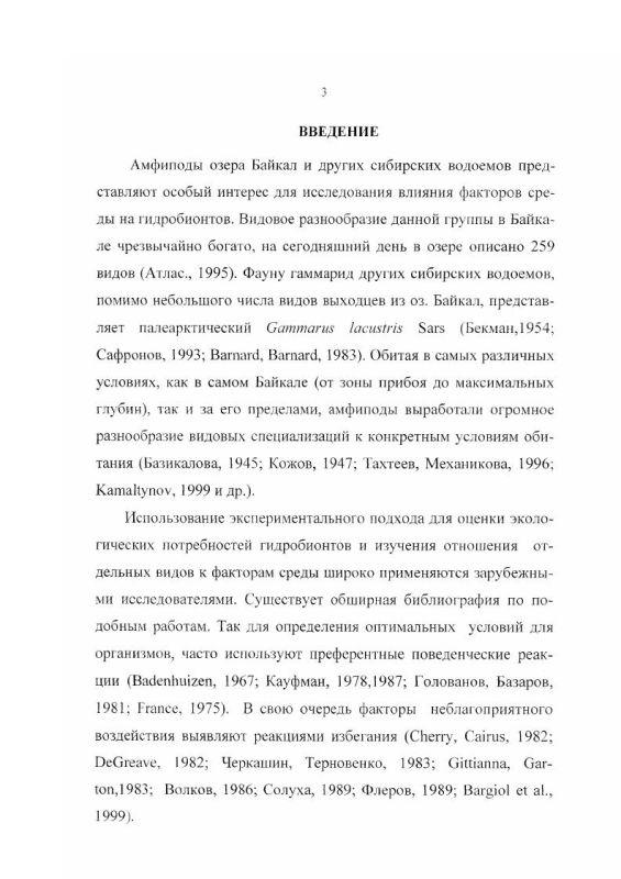 Содержание Сравнительная оценка отношения байкальских гаммарид и голарктического Gammarus lacustris к абиотическим факторам