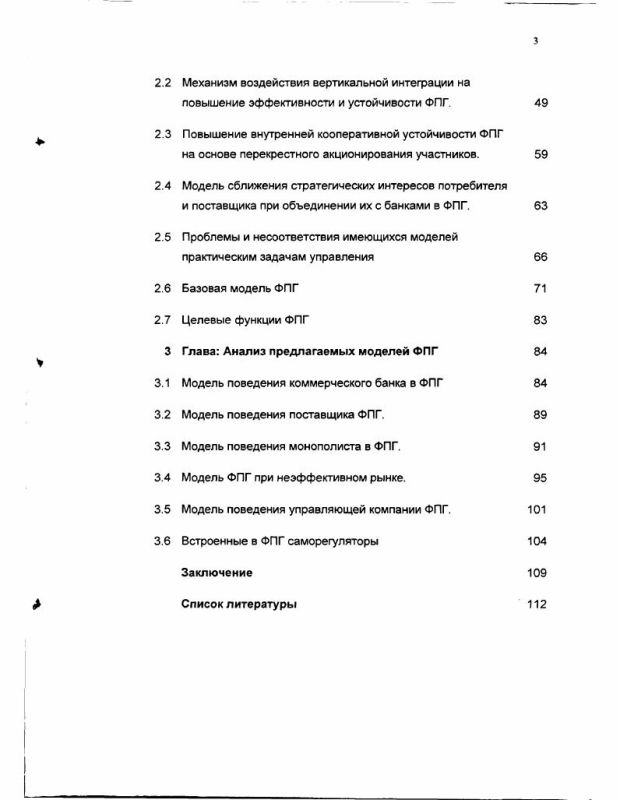 Содержание Модели формирования и функционирования финансово-промышленных групп