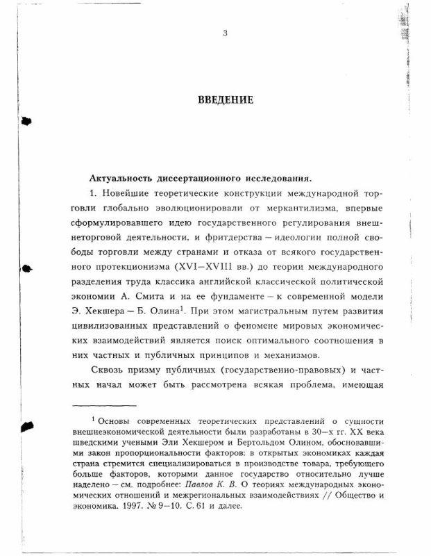 Содержание Публично- и частноправовые начала в гражданско-правовом регулировании внешнеэкономической деятельности