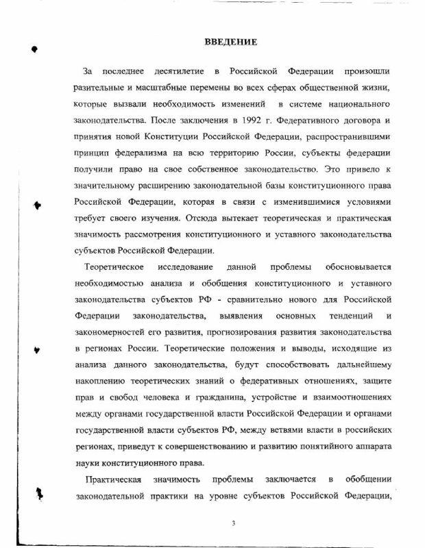 Содержание Теоретико-правовые проблемы конституционного и уставного законодательства субъектов Российской Федерации