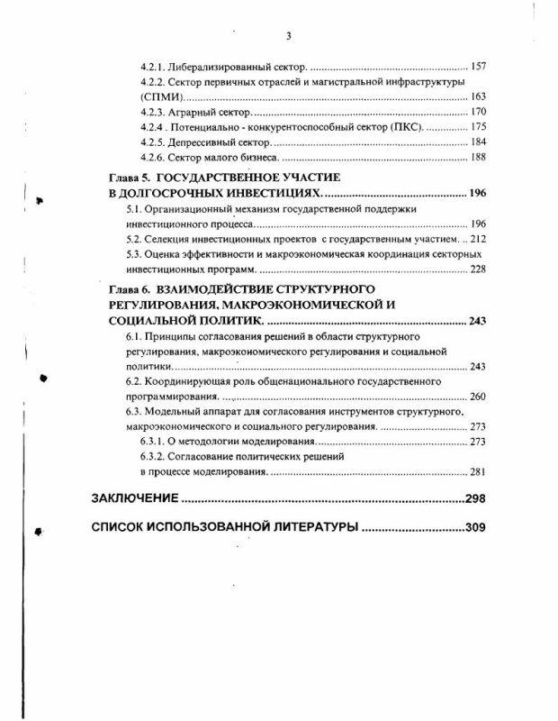 Содержание Становление и регулирование структуры национальной экономики России : Концептуальный и методологический аспекты