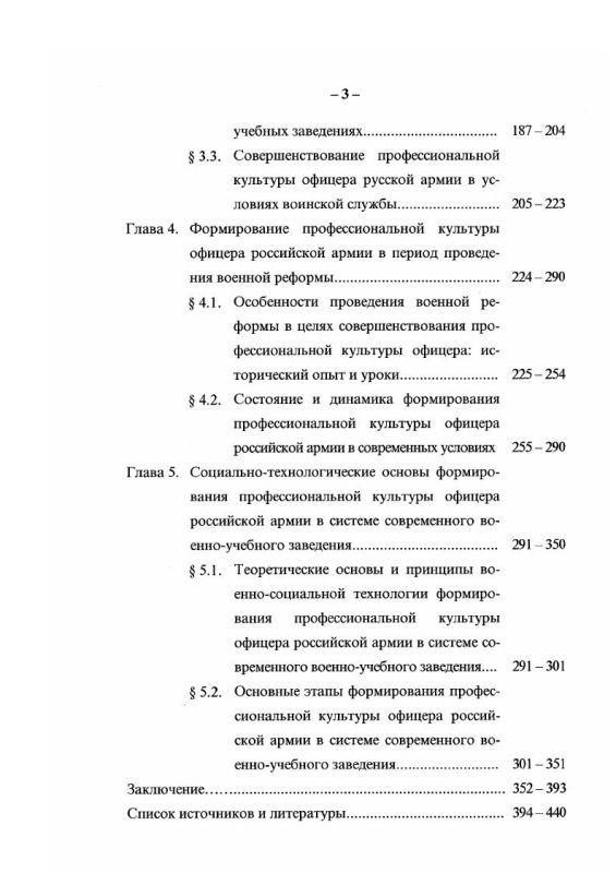 Содержание Формирование профессиональной культуры офицера российской армии : Основы социологического исследования
