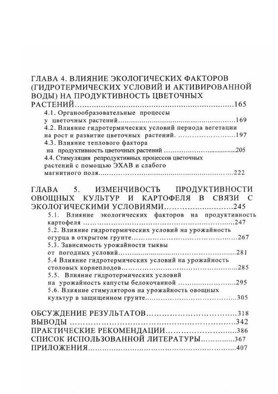 Содержание Экологические аспекты повышения продуктивности цветочных, овощных культур и картофеля в таежной зоне Западной Сибири
