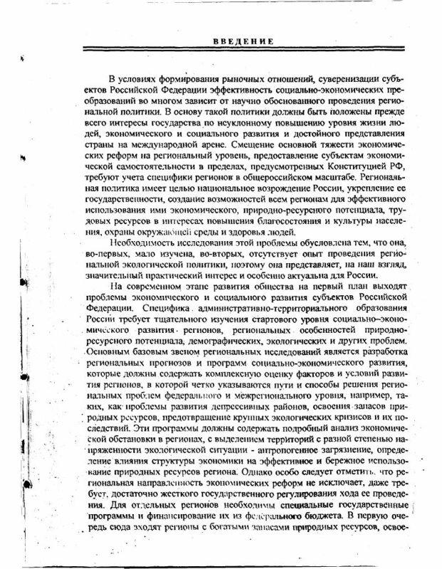 Содержание Совершенствование регионального природопользования в России : Вопросы теории, методологии и практики