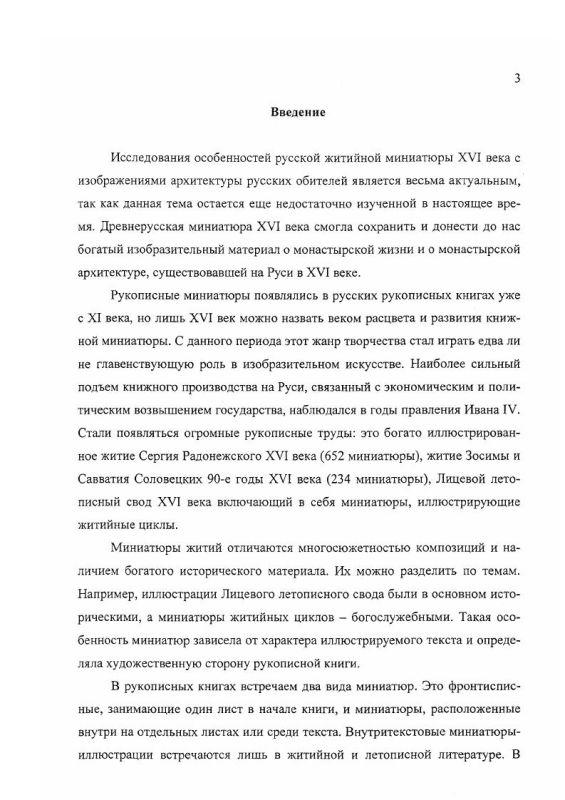 Содержание Художественные особенности изображений монастырской архитектурной среды в миниатюрах русских лицевых житий XVI века