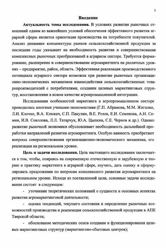 Содержание Основные направления развития маркетинговой деятельности в аграрном секторе Тверской области