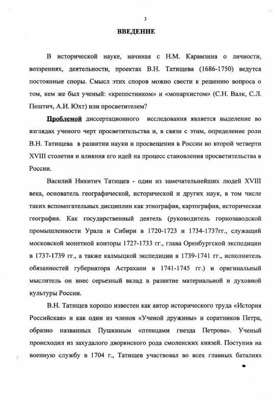 Содержание В. Н. Татищев - основоположник российского просветительства