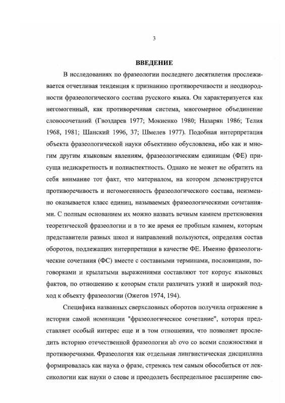 Содержание Системно-функциональное описание фразеологических сочетаний современного русского языка : На материале глагольно-именных сочетаний