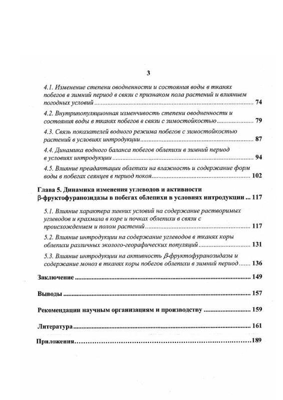 Содержание Роль абиотических факторов при интродукции облепихи крушиновой (Hippophaё rhamnoides L. ) в условиях Нижегородской области