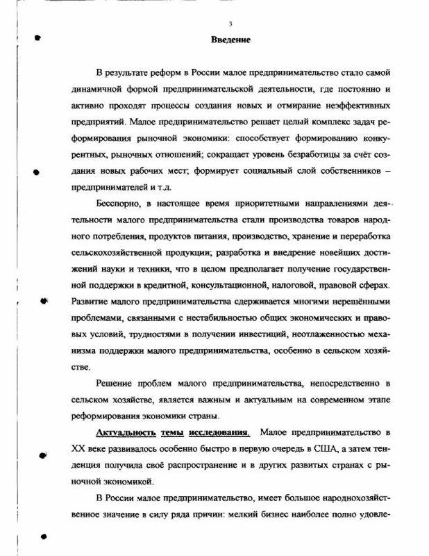 Содержание Тенденции и перспективы развития малого предпринимательства в аграрном секторе : На примере Ставропольского края