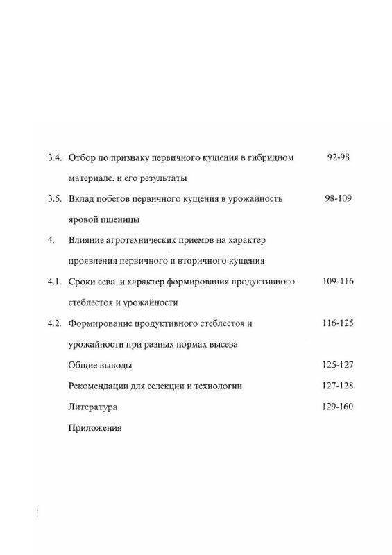 Содержание Сортовые и экологические особенности кущения яровой пшеницы в Средней Сибири