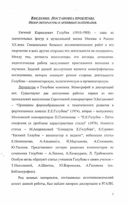 Содержание Е. К. Голубев - композитор, педагог, музыкальный деятель