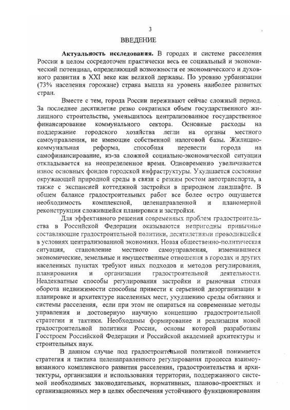 Содержание Градостроительная политика в нефтегазодобывающих районах в переходный период : На примере Тюменской области