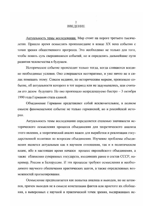 """Содержание Советский Союз и """"германский вопрос"""" : Этапы и пути решения проблемы, 1945-1990 гг."""