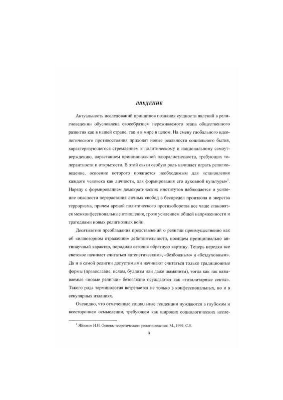 Содержание Принципы сущностного анализа в религиоведении